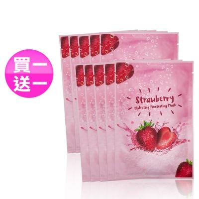 【歐恩伊】嫩美莓草莓Q嫩保濕面膜(5入/盒)21ml(買1送1)