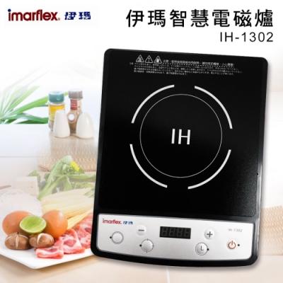 伊瑪imarflex 智慧IH電磁爐IH-1302