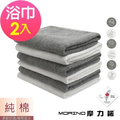 (超值2條組)MIT 12星座純棉個性刺繡浴巾/海灘巾 MORINO摩力諾[限時下殺]