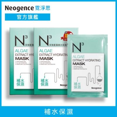 Neogence霓淨思【買1送1】N3深海藍藻補水保濕面膜