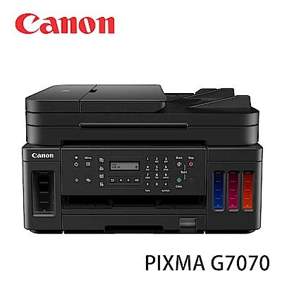Canon PIXMA G7070 商用連供傳真複合機