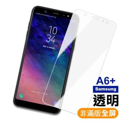 三星 Galaxy A6+ 透明 9H鋼化玻璃膜 手機 保護貼 (Samsung A6+保護貼 A6 Plus保護貼 A6+鋼化膜 A6 Plus )