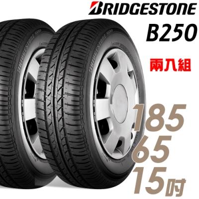 【普利司通】B250 省油耐磨輪胎_二入組_185/65/15