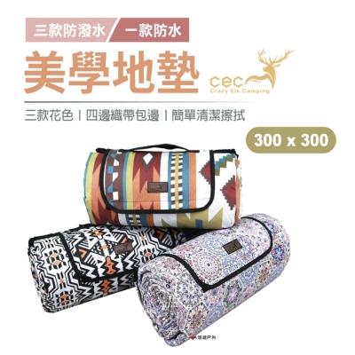 【CEC風麋露】 美學地墊 野餐墊 防水-300x300cm
