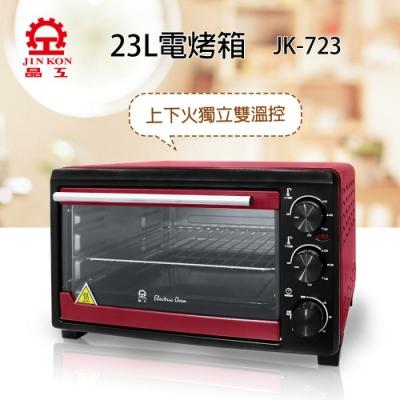 晶工牌23L電烤箱 JK-723