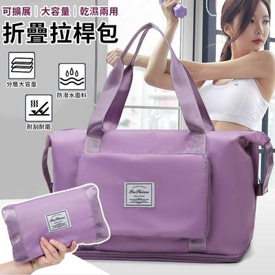 乾濕兩用可擴展大容量折疊拉桿包(送便攜可拆式潄洗化妝包掛袋)