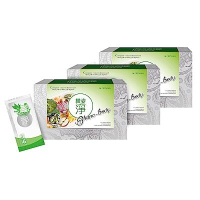 濎極酵萃 纖姿淨 天然蔬果酵素粉3盒(30包/盒)