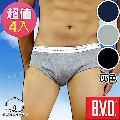 BVD 100%純棉彩色三角褲(灰色4入組)