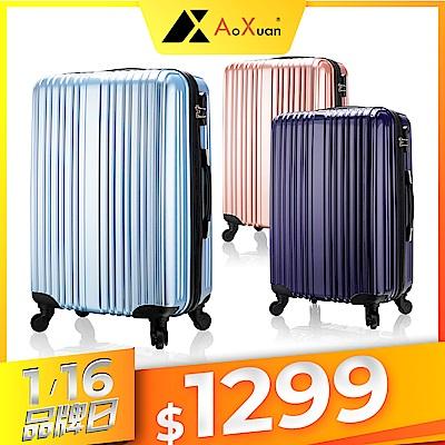 [限時搶]AoXuan 24吋行李箱 PC硬殼旅行箱 瘋狂旅行