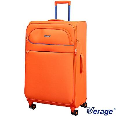 Verage 維麗杰 28吋輕量旅者系列行李箱 (橘)