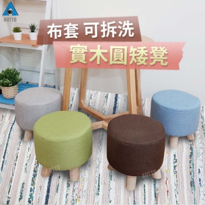 [時時樂限定 買一送一]  AOTTO 簡約日系實木椅凳 換鞋凳 矮凳(四色可選 免組裝)