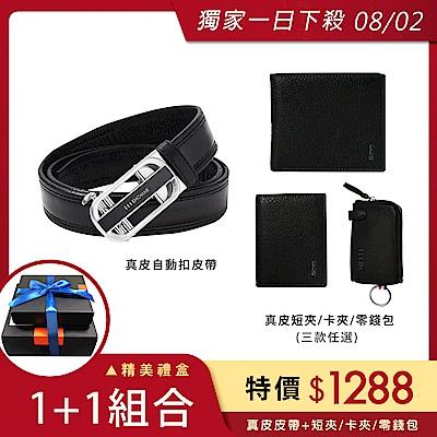 ELLE 紳士真皮2件組(自動釦皮帶+皮夾/卡夾/零錢包-3款任選)