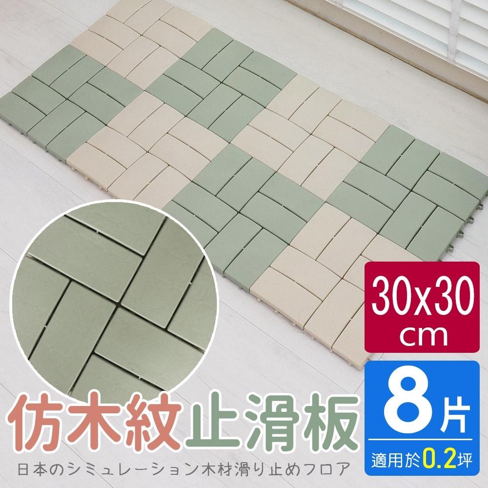 【AD德瑞森】四格造型防滑板/止滑板/排水板(8片裝-適用0.2坪)