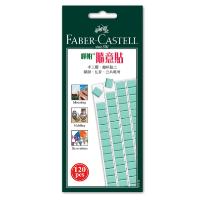 Faber-Castell 隨意貼土 75g 187065