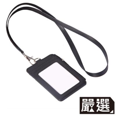 嚴選 仿皮直式識別證件套繩組/票卡收納/吊牌/零錢包/卡套