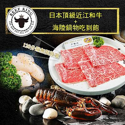 (台北/台中)Beef King日本頂級近江和牛海陸鍋物吃到飽(2張)
