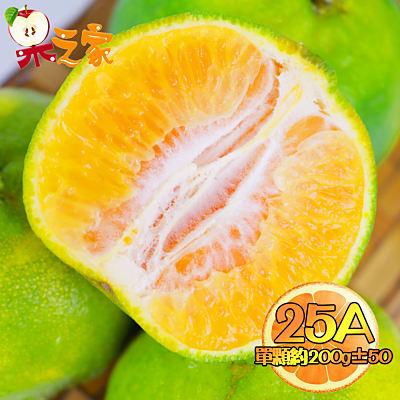 【果之家】嘉義當季爆汁酸甜25A綠皮椪柑10台斤
