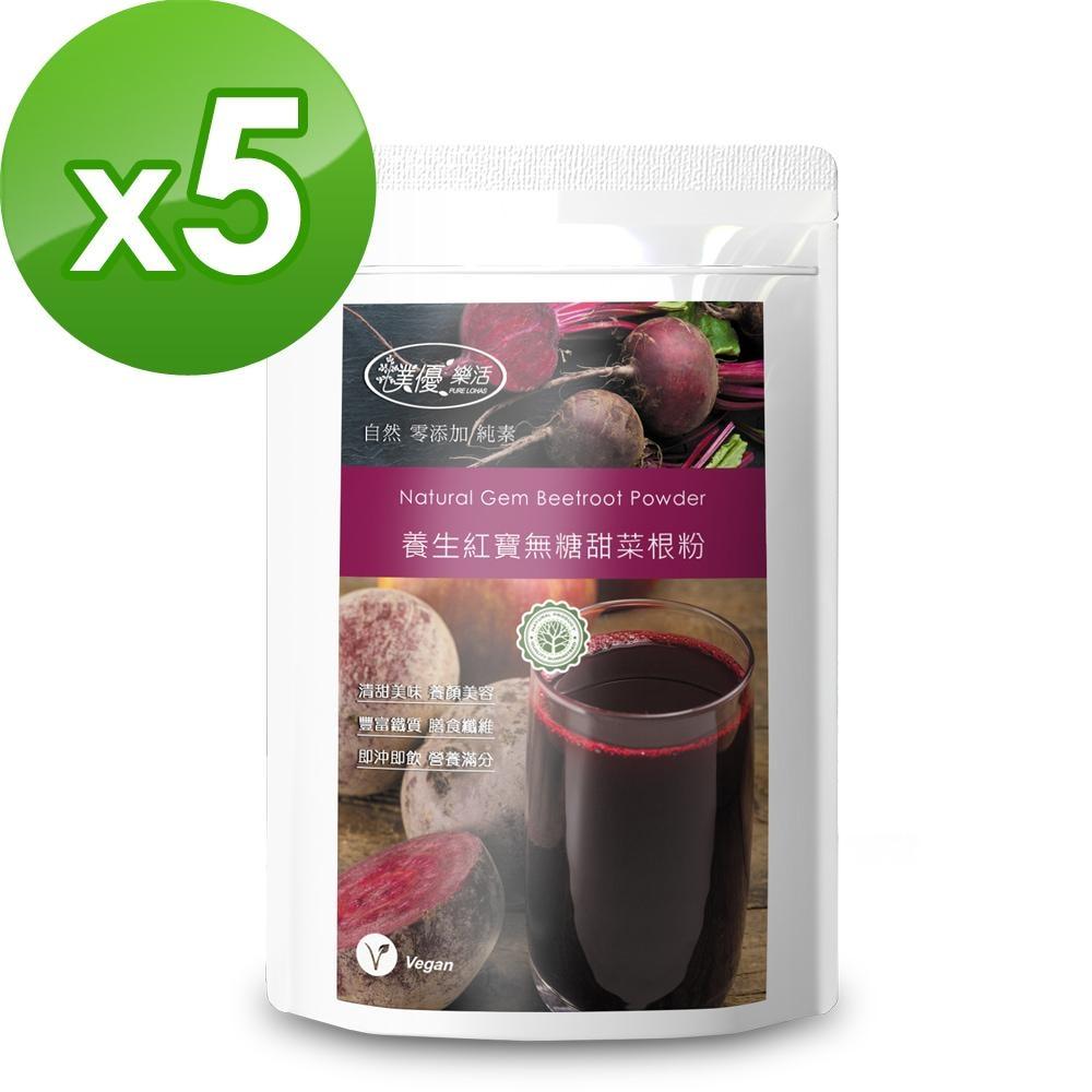 樸優樂活 養生紅寶無糖甜菜根粉(350g/包)x5件組