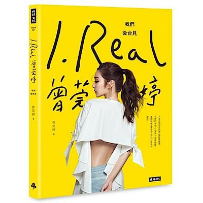I.REAL•曾莞婷:我們後台見