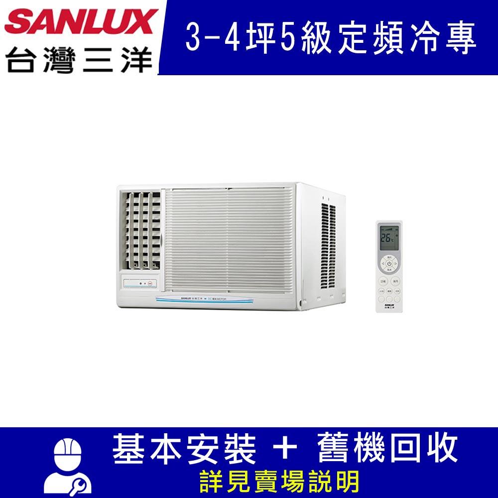 台灣三洋 3-5坪 5級定頻冷專左吹窗型冷氣 SA-L22FEA