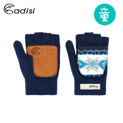 ADISI 美麗諾羊毛露指翻蓋保暖手套 AS17114 童版/藍S