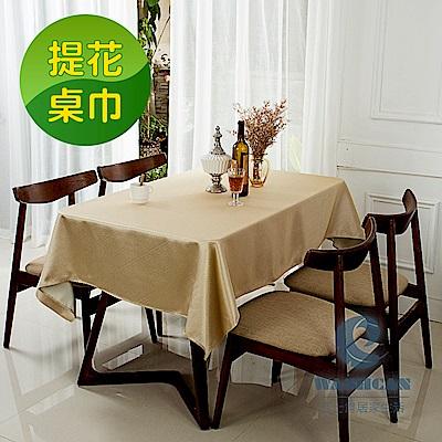 Washcan瓦士肯 輕奢提花桌巾  菱格-米 138*180cm