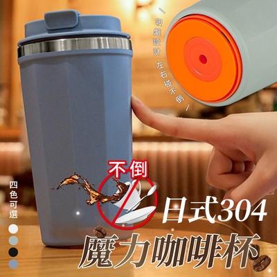 日式304不倒魔力咖啡杯
