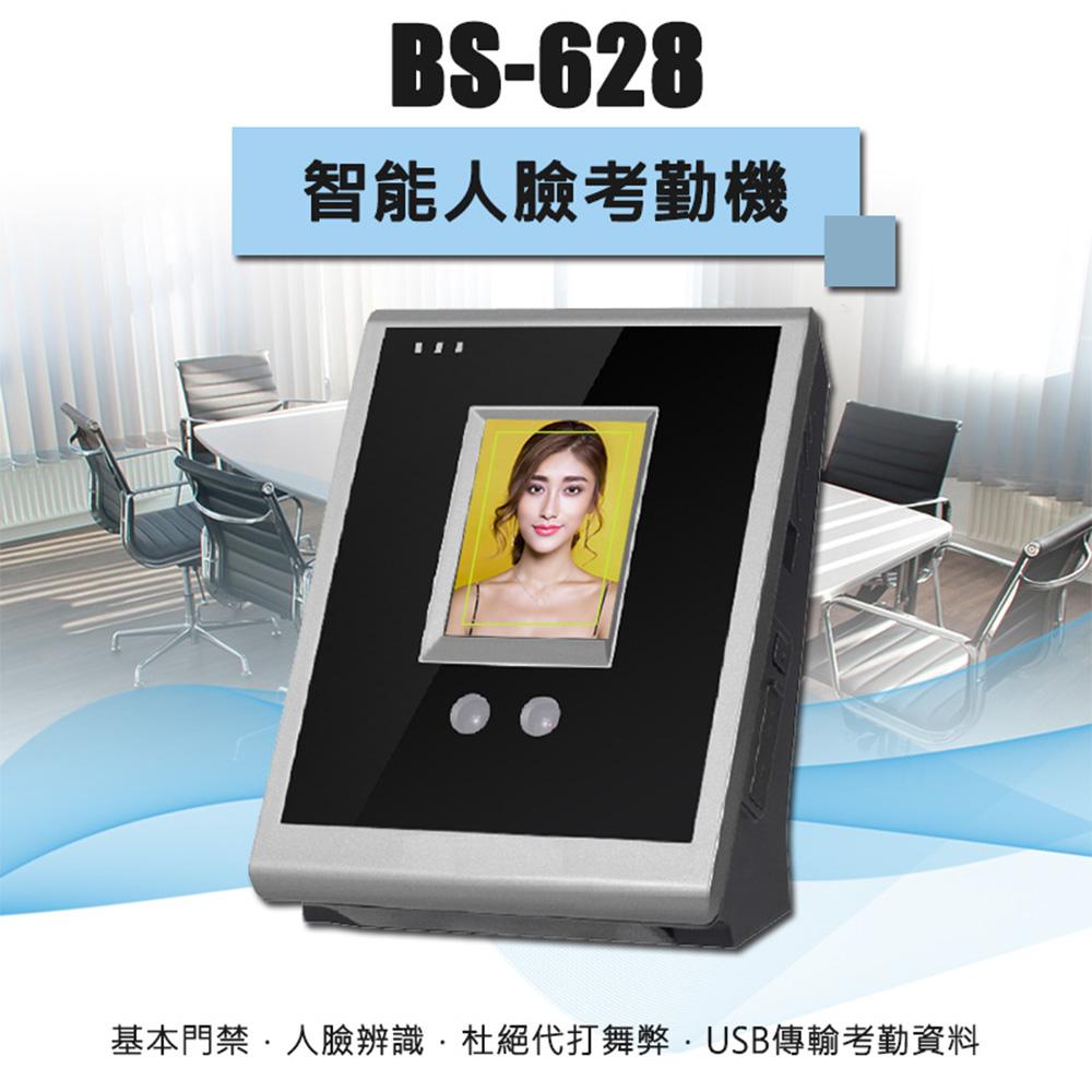 保固升級14個月【大當家】 BS-628 人臉辨識考勤機 智能考勤機 基本門禁
