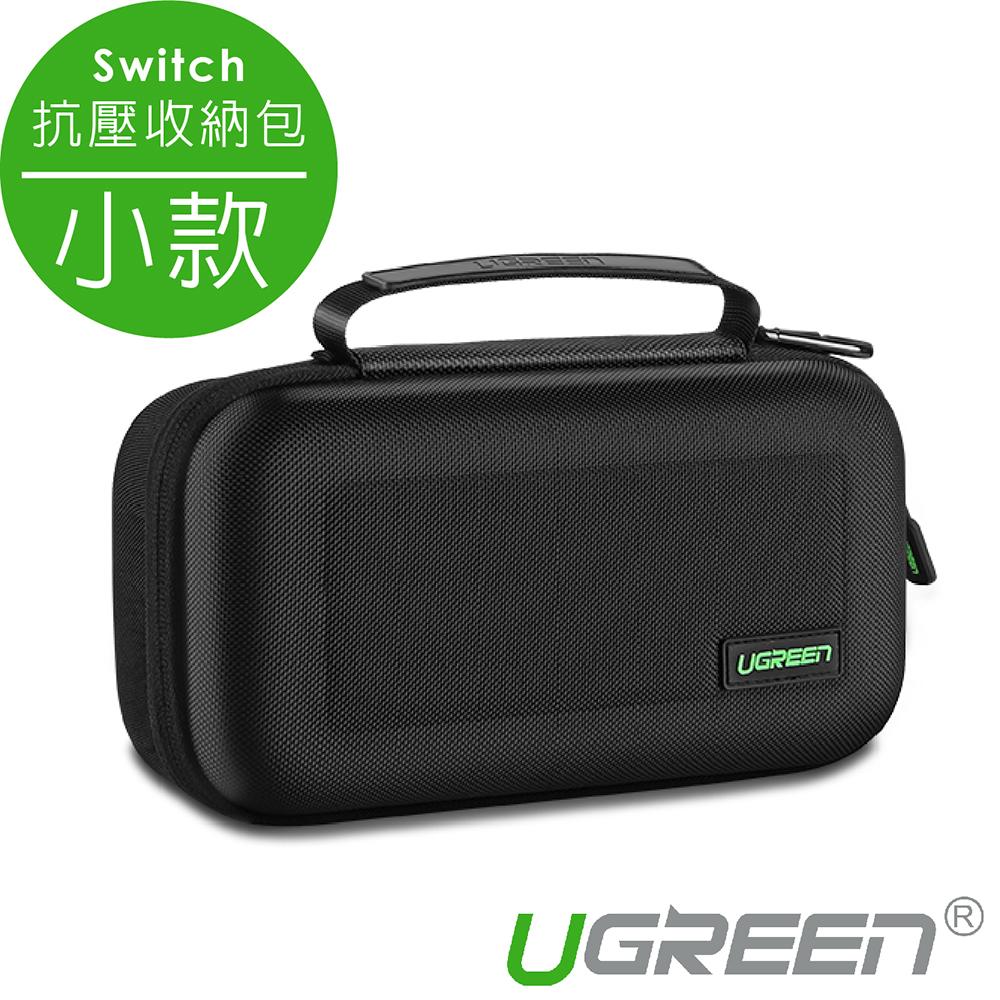 綠聯 任天堂Switch抗壓收納包/配件保護包 小款