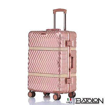 義大利BATOLON 夢想啟程TSA鎖PC硬殼鋁框箱/行李箱 (25吋)