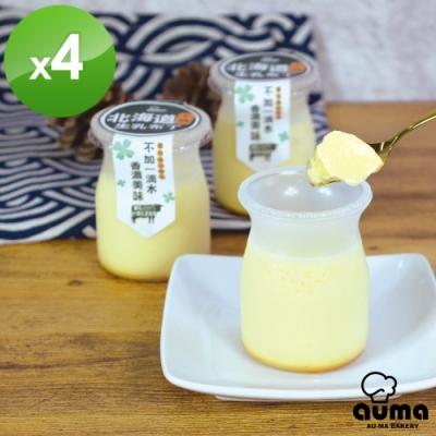 奧瑪烘焙  北海道十勝生乳布丁(4入/盒)X4盒