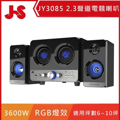 JS淇譽電子 2.3聲道全木質電競喇叭 JY3085