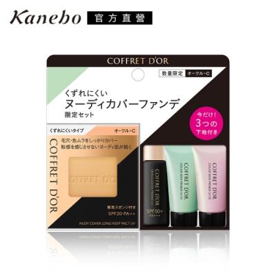 Kanebo 佳麗寶 COFFRET D'OR光透裸肌粉餅UV限定組G