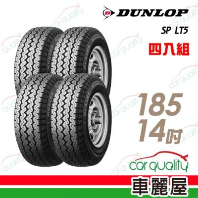 【登祿普】LT5 經濟型輕卡輪胎_四入組_185/80/14