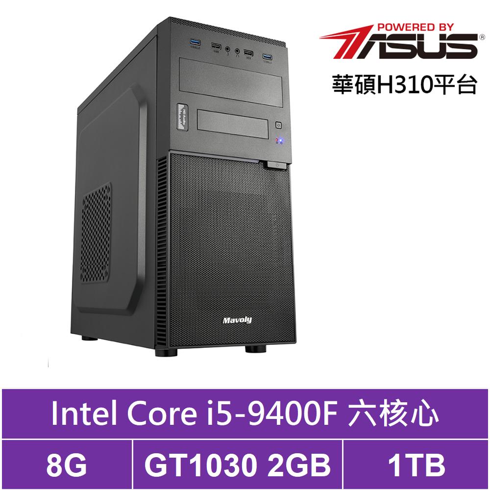 華碩H310平台[飛鳥戰車]i5六核GT1030獨顯電玩機