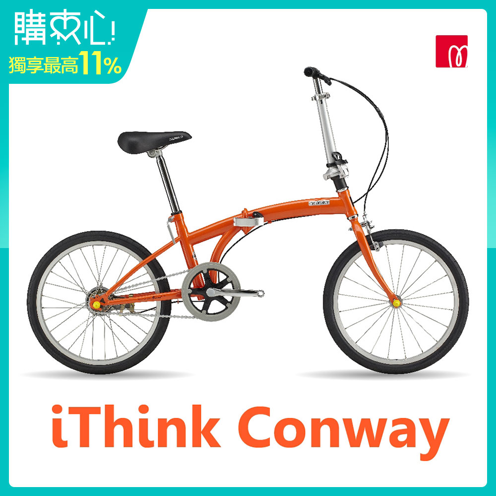 【GIANT】momentum iThink CONWAY 20 都會輕騎小折