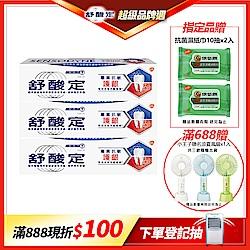 舒酸定 專業抗敏護齦牙膏 100g x3入