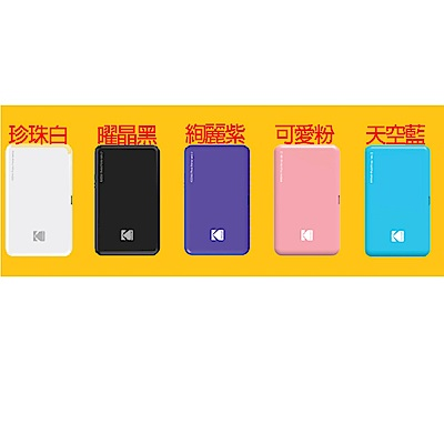 KODAK 柯達 PM-220 口袋型相印機公司貨