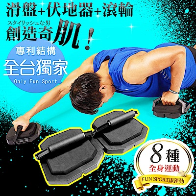 Fun Sport 兩棲健將 360°高效核心訓練滑盤(健腹輪/伏地挺身器)