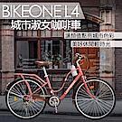 BIKEONE L4 LADY 24吋6速 SHIMANO變速 復古時尚菜籃款淑女車咖啡車