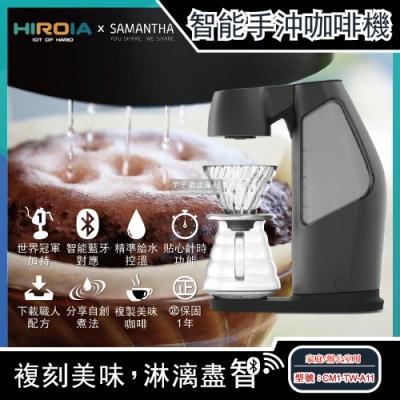 【新加坡HIROIA喜羅亞】藍芽連線AI智慧數據庫自動手沖咖啡機SAMANTHA(完美模擬世界級冠軍咖啡大師)
