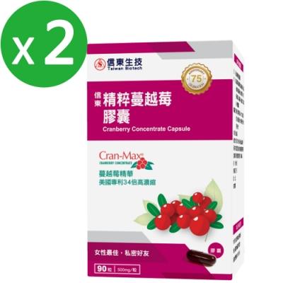 (時時樂下殺)【信東】精粹蔓越莓膠囊 (90粒/盒)X2盒