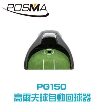 POSMA 高爾夫球自動回球器 PG150