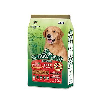 Classic Pets 加好寶乾狗糧 – 牛肉口味 2kg