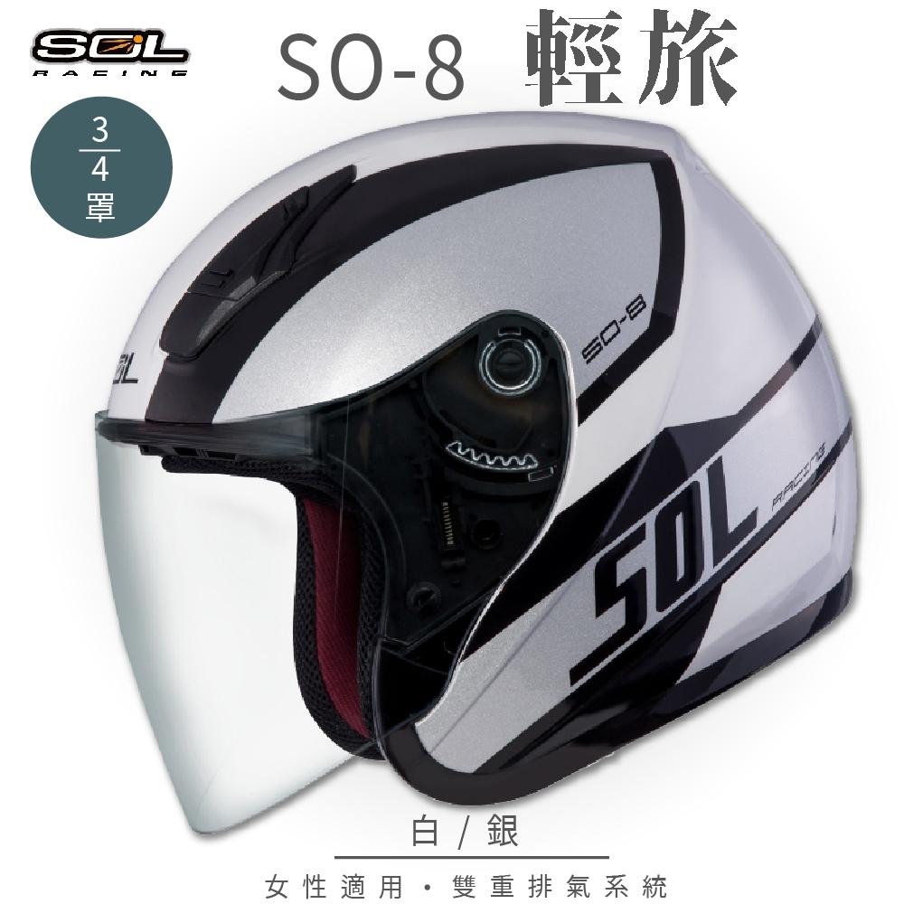 【SOL】SO-8 輕旅 白/銀 3/4罩(開放式安全帽│機車│內襯│半罩│小頭款│內藏墨鏡│GOGORO)