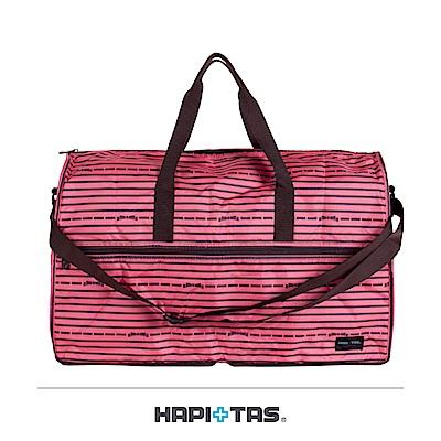 日本HAPI+TAS 大摺疊旅行袋  粉色橫條蝴蝶結