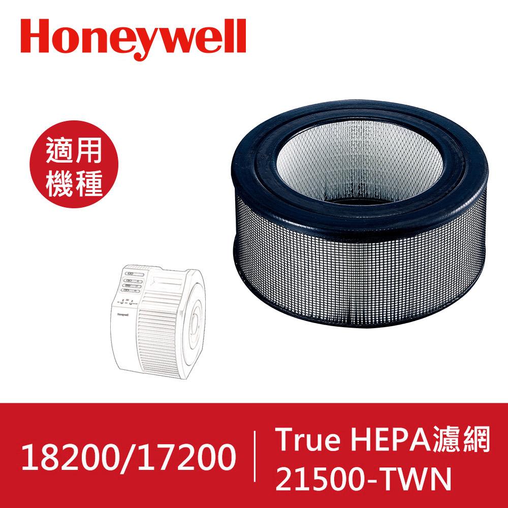 Honeywell True HEPA濾網 21500-TWN