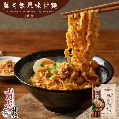 小夫妻拌麵-雞肉飯風味乾拌麵 (108g/包)