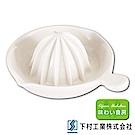 SHIMOMURA下村工業 15cm趣味食房陶瓷壓檸檬器-大