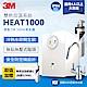 【3M】HEAT1000加熱雙溫淨水組/飲水機-附S004櫥下型淨水器+專用濾心 product thumbnail 1